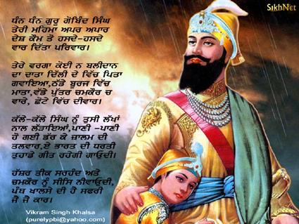 Guru Gobind Singh Ji.  Sikhism's Tenth Guru.