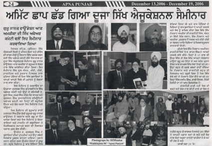Guru Nanak Foundation of America's Education Seminar